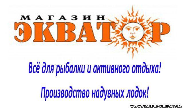 http://fishing-club.at.ua/ehkvator_vizitka.jpg